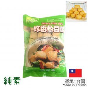 珍香魚豆腐454g-純素
