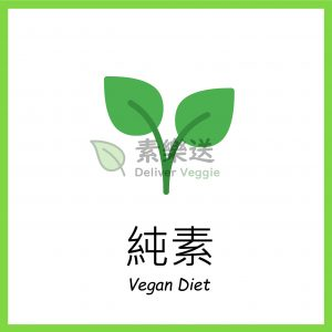 純素 Vegan Diet