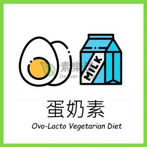 蛋奶素 Ovo Lacto Vegetarian Diet