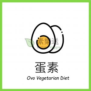 蛋素 Ovo Vegetarian Diet