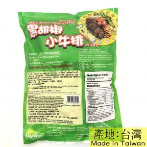 松珍黑胡椒小牛排454g-奶素-資料