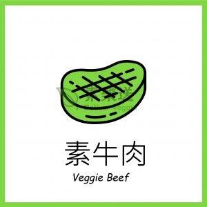 素牛肉 Veggie Beef