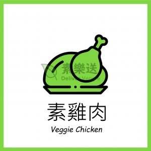 素雞肉 Veggie Chicken