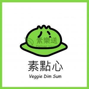 素點心類 Veggie Dim Sum