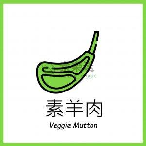 素羊肉 Veggie Mutton