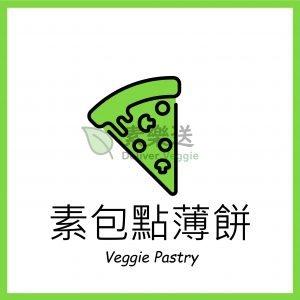 素包點薄餅 Veggie Pastry