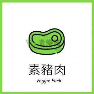 素豬肉 Veggie Pork