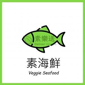素海鮮 Veggie Seafood
