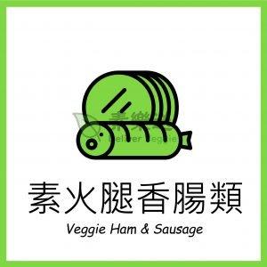 素火腿香腸類 Veggie Sausage & Ham