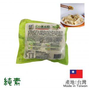 奇津素食熟水餃_510g純素