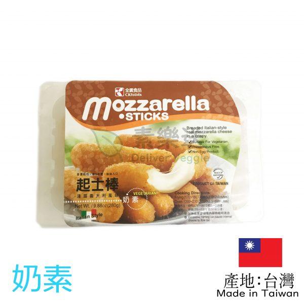 意式Mozzarella芝士棒_250g奶素