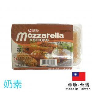 意式Mozzarella乳酪棒_250g奶素