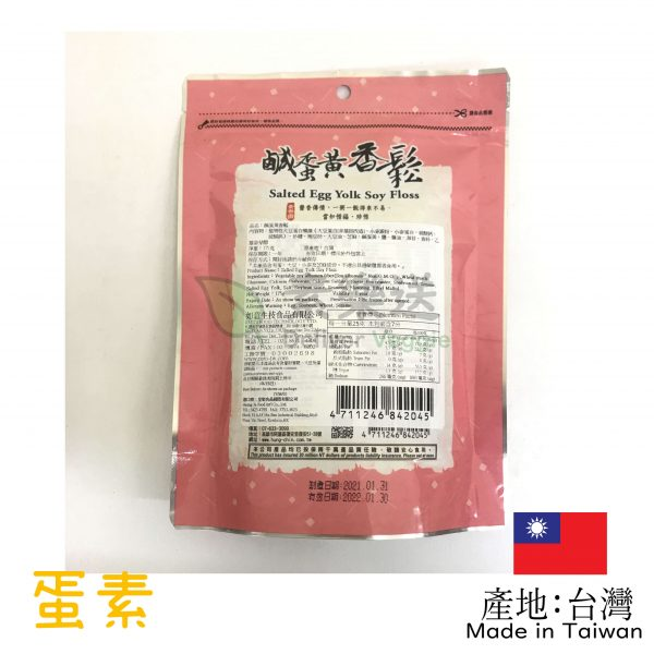 如意鹹蛋黃香鬆 175g蛋素_info
