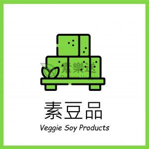 素豆品 Veggie Soy Products