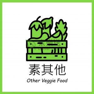 素其他 Other Veggie Food