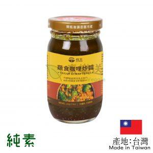 菇王蔬食咖喱炒醬_210g純素