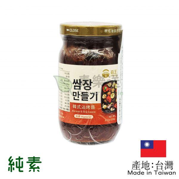 菇王韓式沾烤醬_230g純素