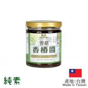 菇王香菇香椿醬_240g純素
