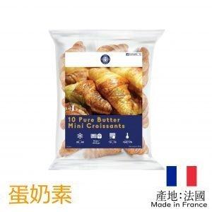 Bon Chef 迷你牛角酥 250g蛋奶素 (10個裝)